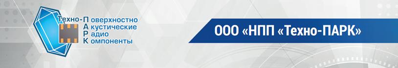 ООО «НПП «Техно-ПАРК»