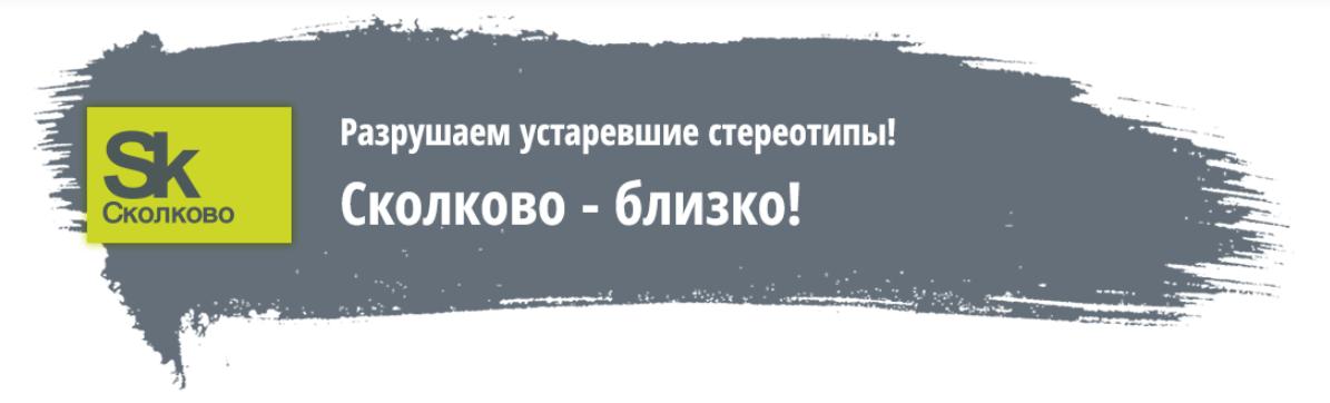 Всего 15-20 минут по новой линии метро МЦД-1 до станции «Сколково»/«Инновационный центр».