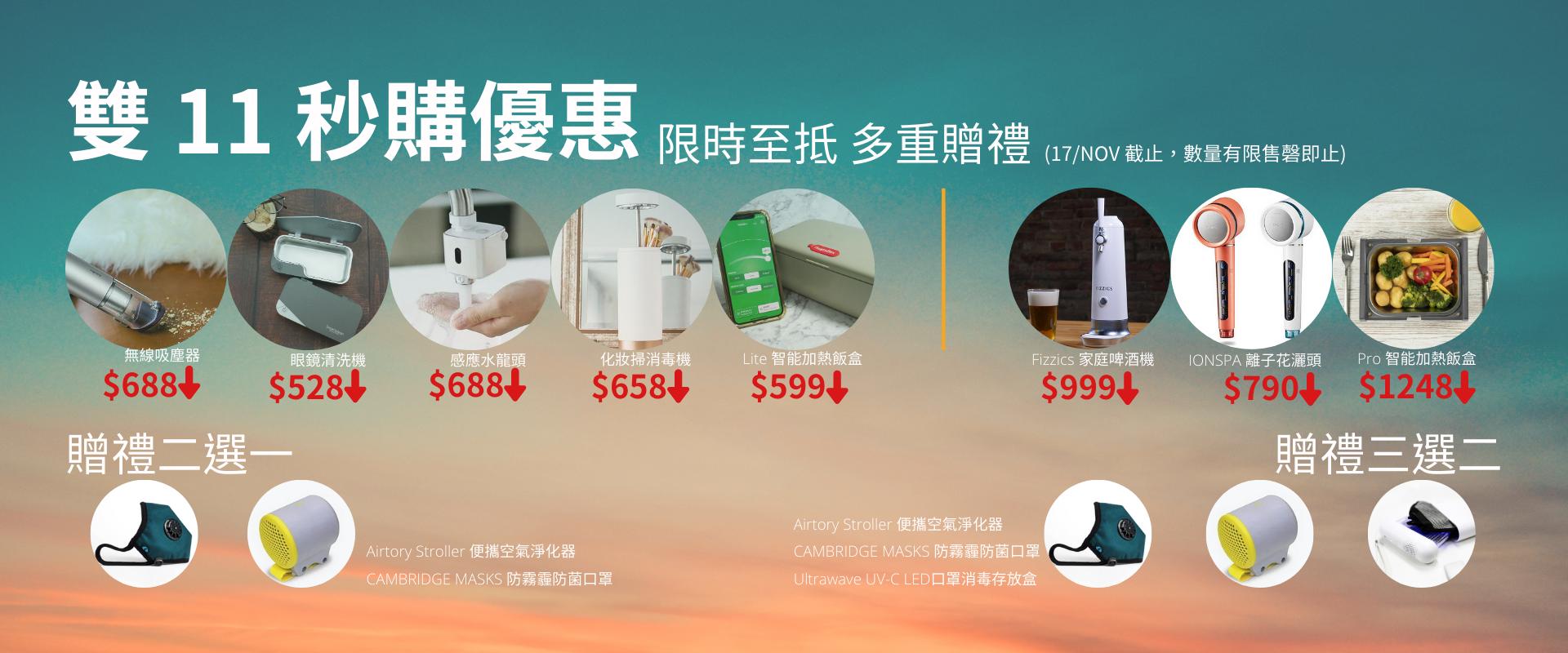 【雙 11 優惠】 無線吸塵機至抵 $528 生活良品加碼超值贈禮