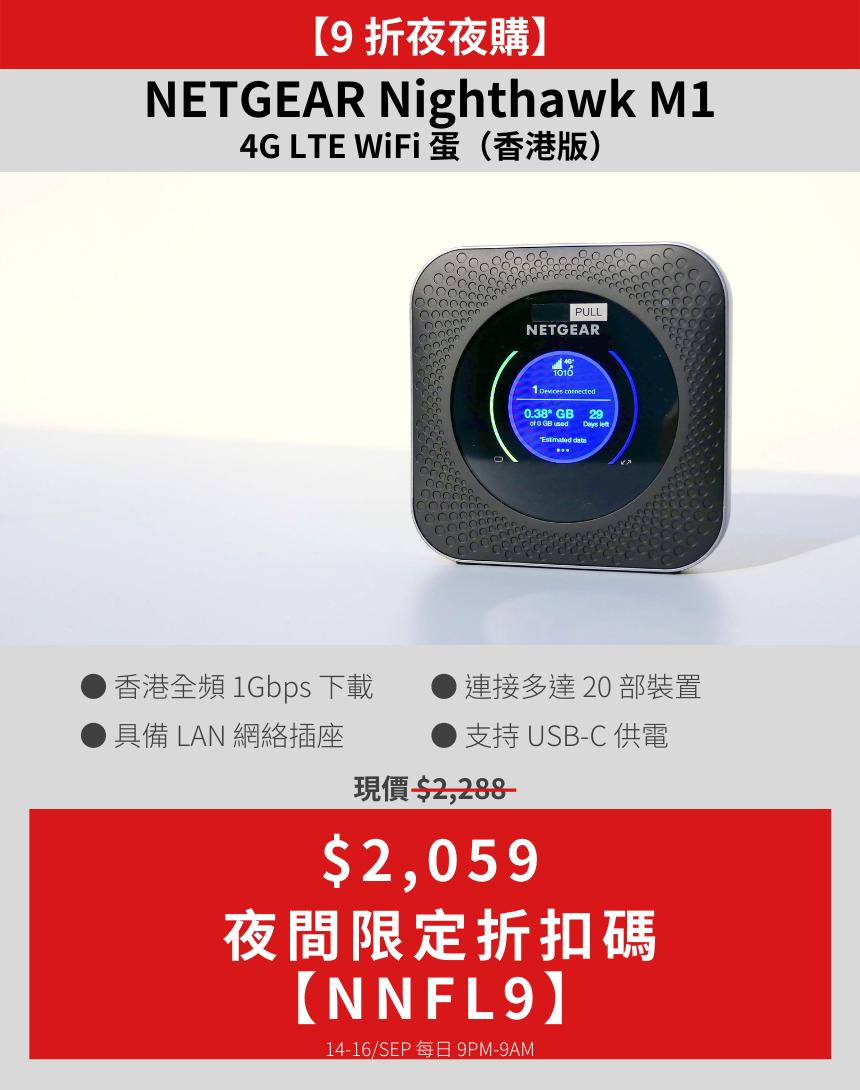 85 折限時購 Mesh WiFi 三機套裝 NETGEAR Orbi RBK43 / MK63 低至 $2,236