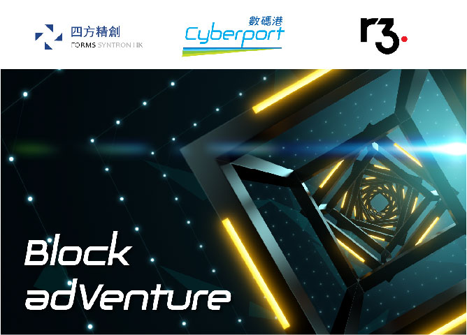 """Cyberport launches """"Block AdVenture"""" programme with R3 and FORMS HK to spur blockchain adoption"""