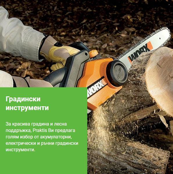 В Praktis ще откриете разнообразна градинска техника и оборудване за вас и вашите двор и градина - ръчни инструменти, техника и консумативи за лозаро-градинарство, цветарство и дървообработване като: косачки за трева, водни помпи и пръскачки, верижни триони и машини за рязане на дърва, листосъбирачи, снегорини, гроздомелачки, плодоберачи, парочистачки и много други.