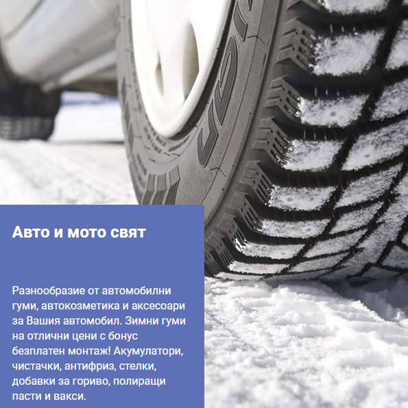 Prаktis Ви предлага богат избор на автомобилни гуми, автокозметика и аксесоари за Вашия автомобил. Летни и зимни гуми на отлични цени, акумулатори, чистачки, антифриз, стелки, добавки за гориво, полиращи пасти и вакси и много други. Всичко това на отлични цени! Зимните автомобилни гуми, които предлагаме са с безплатен монтаж - приятен финансов бонус към нашите клиенти. Чистачките за автомобили са на Bosch - доказано качество от световен лидер. Маслата и добавките са по-голяма ефективност при екстремни условия: студена зима и горещо лято. Автомобилната козметика е за ценители, които искат перфектен автомобил. Багажниците и аксесоарите са за любителите на пътешестванията. Велосипеди и аксесоари за тях - приготвили сме ги за почитателите на движението и поддържане на здравето в свободното време.