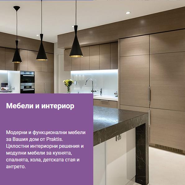 Praktis Ви предлага разнообразие от мебели за дома на отлични цени. Кратки срокове на производство и доставка. Богата гама от мебели за спалня, за кухня, за трапезария, за хол, за антре, обзавеждане на детска стая, маси и столове. Офис мебели - офис мебели, офис шкафове, офис столове, офис бюра, офис контейнери, офис етажерки. Създайте домашен уют и приятен интериор на вашия дом с практични и модерни мебели.