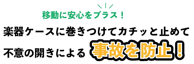 ケースアクセサリ【KIKUTANI】移動時の不意のケース開きによる楽器の落下を防ぐバンド発売!