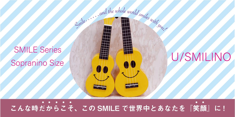 ウクレレ【MAHALO/新製品】笑顔になっちゃう「ニコちゃん」ウクレレに かわいいソプラニーノサイズが登場!
