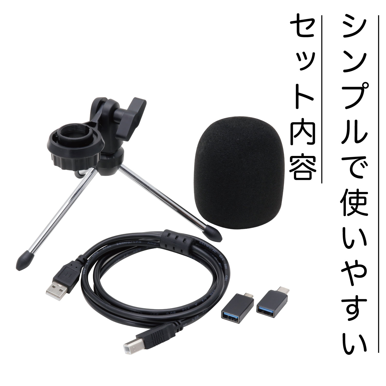 【KIKUTANI】「これだけ」で高音質な配信、通話が可能に。  お手軽USBコンデンサーマイク登場