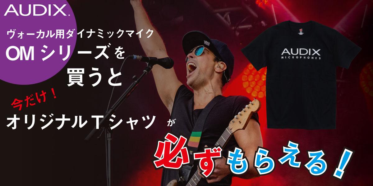 【AUDIX 】Tシャツプレゼントキャンペーン開催