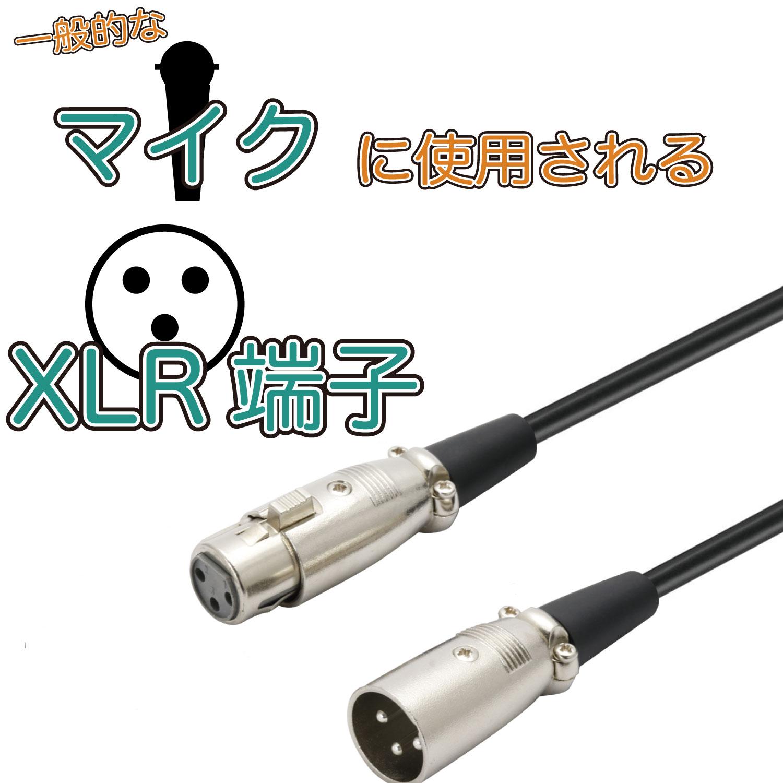 【Tech】テレワーク環境にぴったり!Techより1.5mのXLR-XLRのマイクケーブルが登場