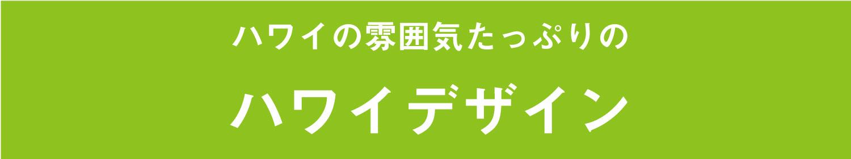 【MAHALO】ウクレレとも相性のいいハワイアンなカリンバ 登場!