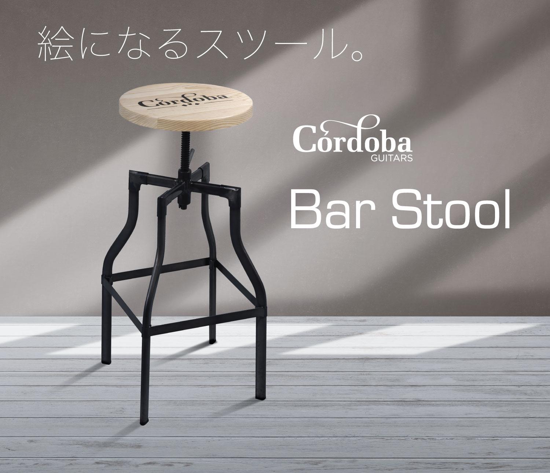 【Cordoba】コルドバがおくる、モダンなバースツール