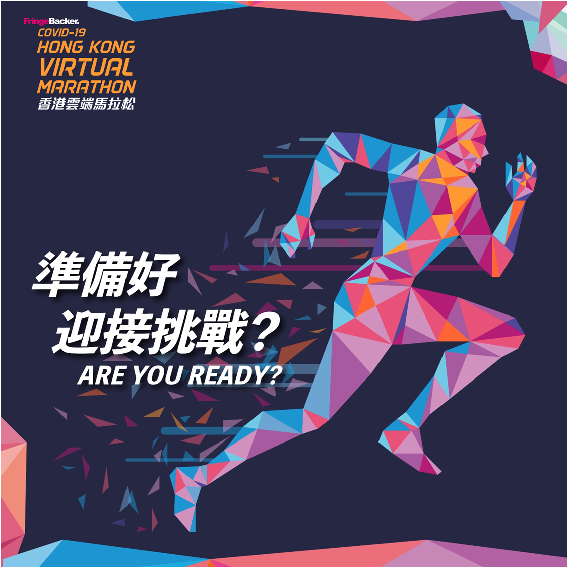 COVID-19 HK Virtual Marathon