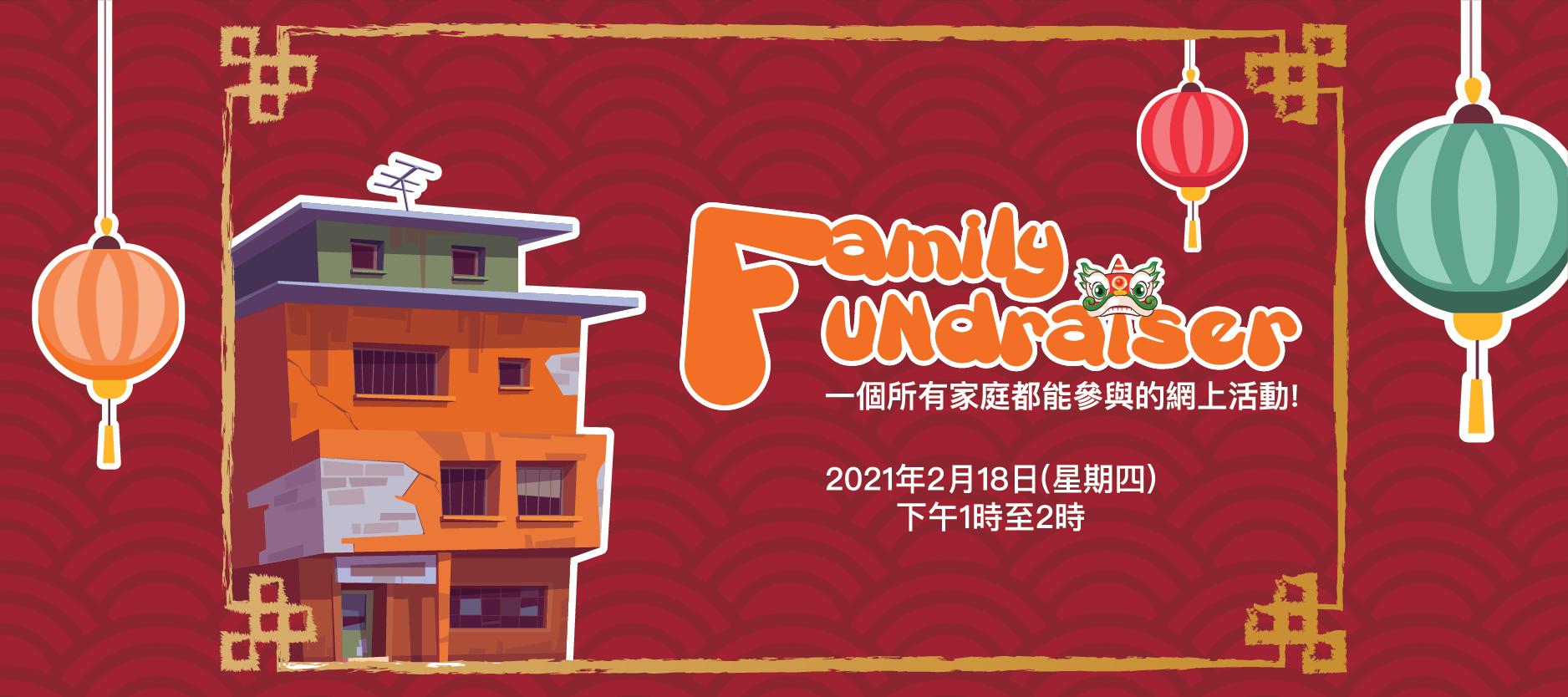 一個所有家庭都能參與的網上活動!