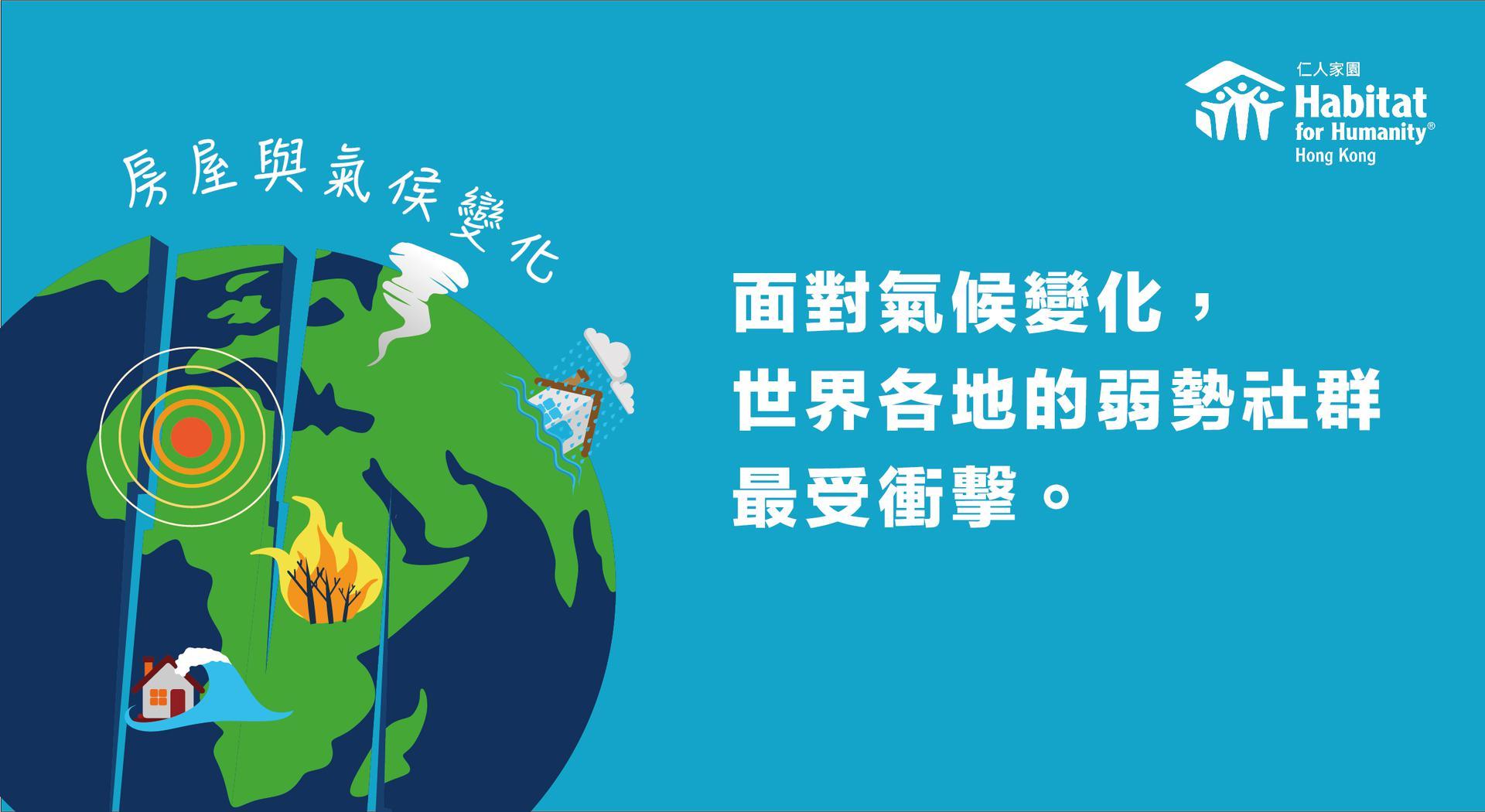 面對氣候變化,世界各地的弱勢社群最受衝擊!