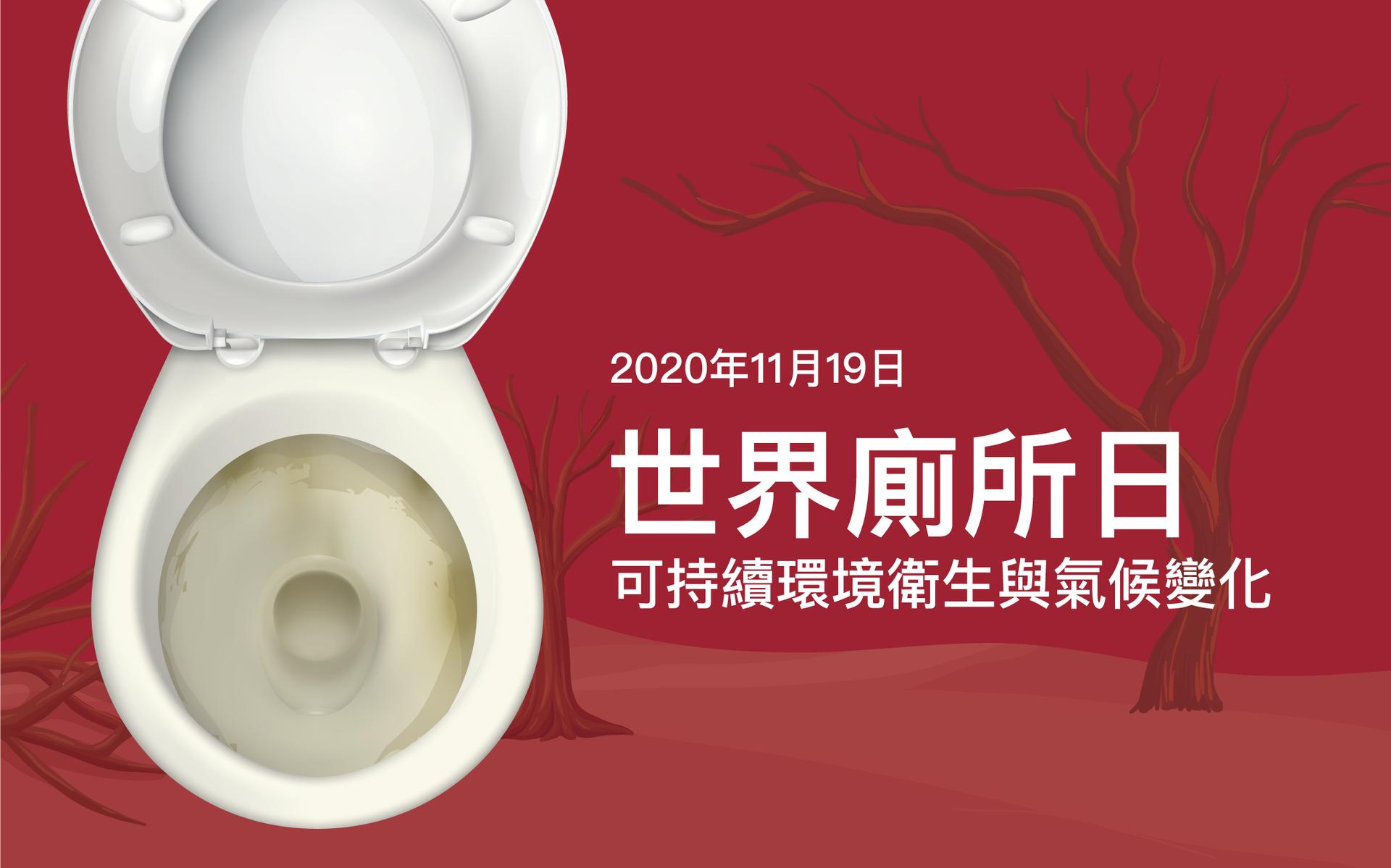 今天是世界廁所日!