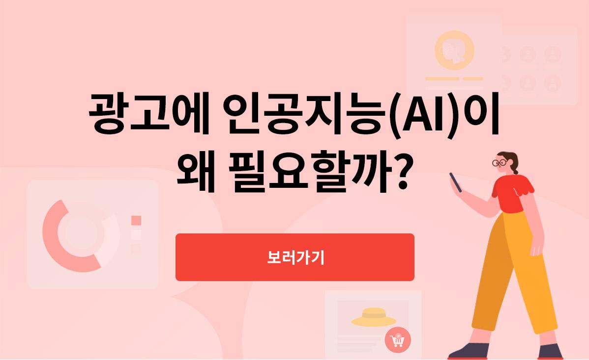 광고에 인공지능(AI)이 왜 필요할까