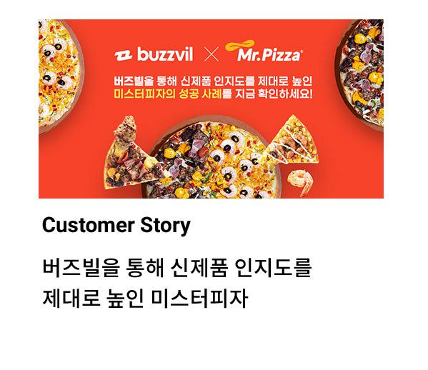 Customer Story