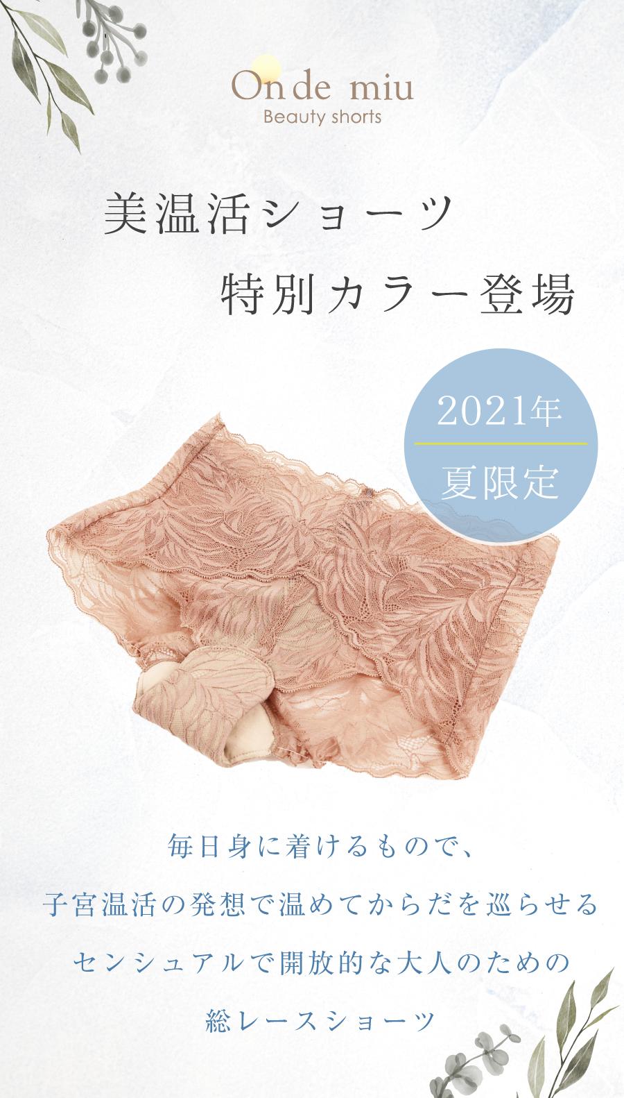 オンドミュウ 美温活ショーツ 2021年夏限定 特別カラー登場