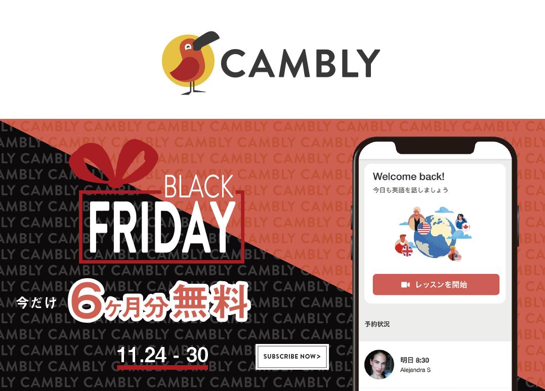 Cambly Black Friday 2019
